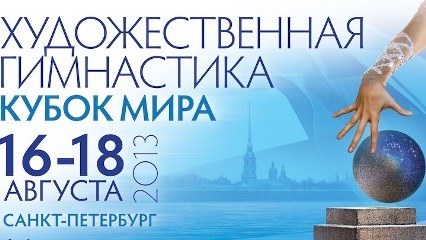 THE WORLD CUP IN SAINT-PETERSBURG IN THE LIGHT OF THE WORLD CHAMPIONSHIPS IN KIEV