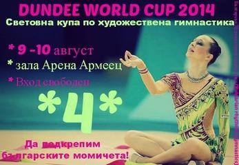 Rhythmic gymnasts: from Bulgaria to Poland