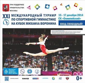 Азербайджанские гимнастки завоевали 6 медалей на турнире в Москве