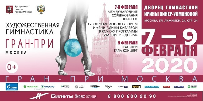 Our gymnast took part in the Moscow Grand Prix